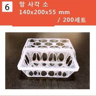 계란망6망/사각/소140*200*55