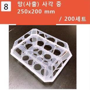 계란망8망/사각/중250*200/구5망