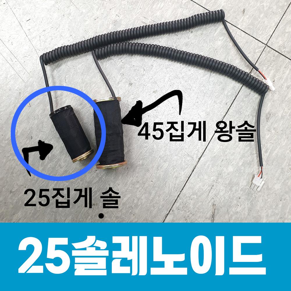 일반25 장솔레노이드+스프링
