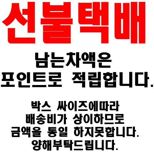 리드/선불택배