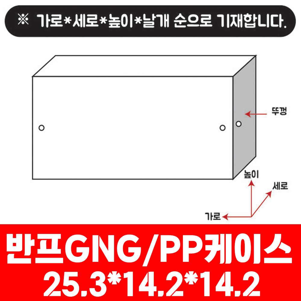 105pp/GNG25.3*14.2*14.2/반프
