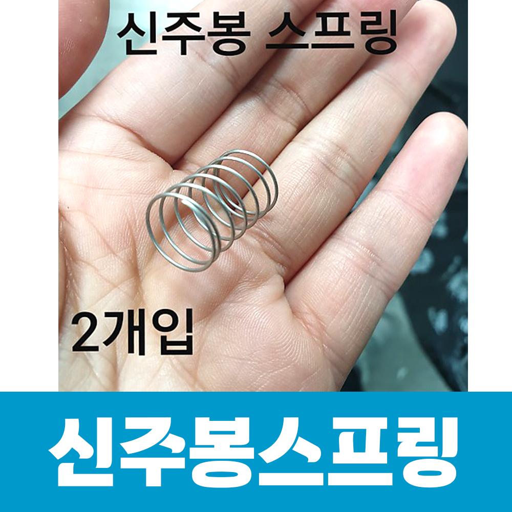 신주스프링/2개