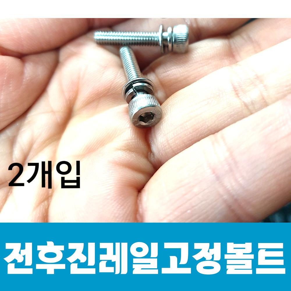 전후진레일고정볼트/2개입