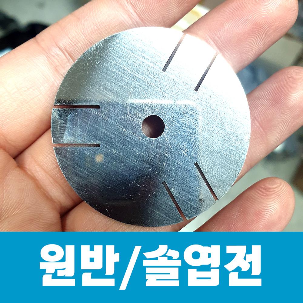 원반/솔엽전