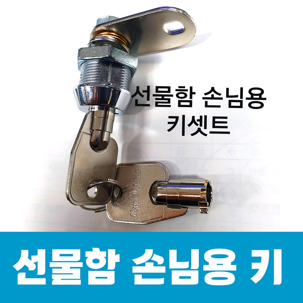 관물대손님용개별원형키셋트