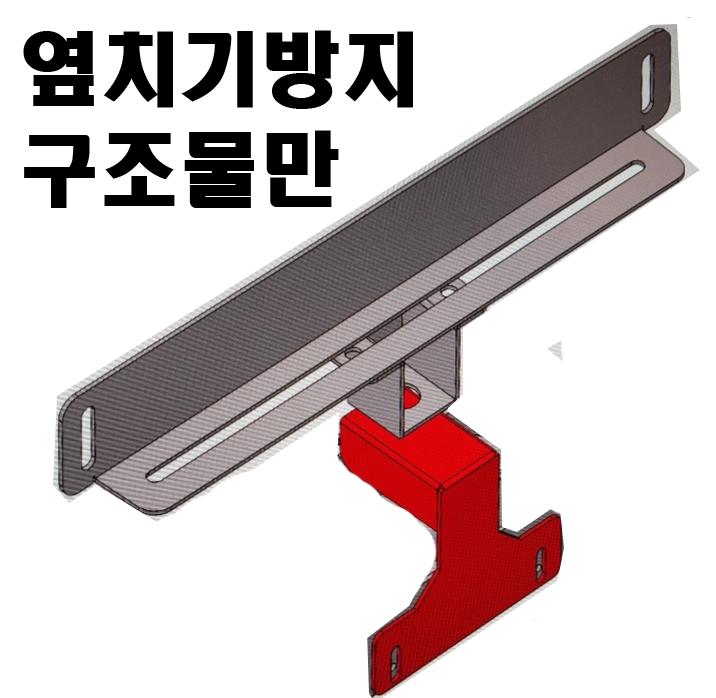 옆치기방지구조물만/신형