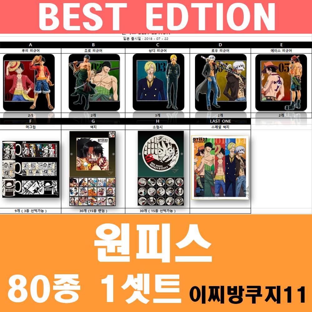 6-11(원피스_THE BEST EDITION)/80이찌방쿠