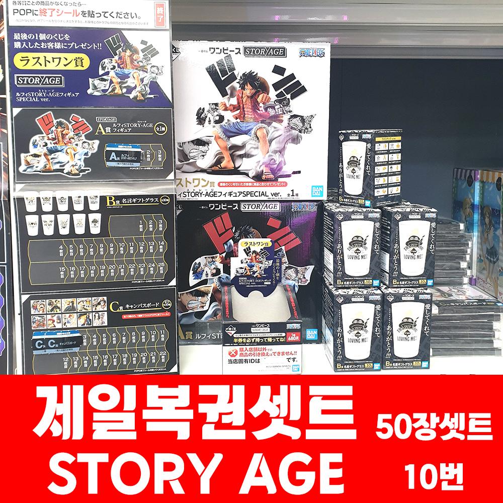 2-10(원피스_STORY-AGE)/50이찌방쿠지