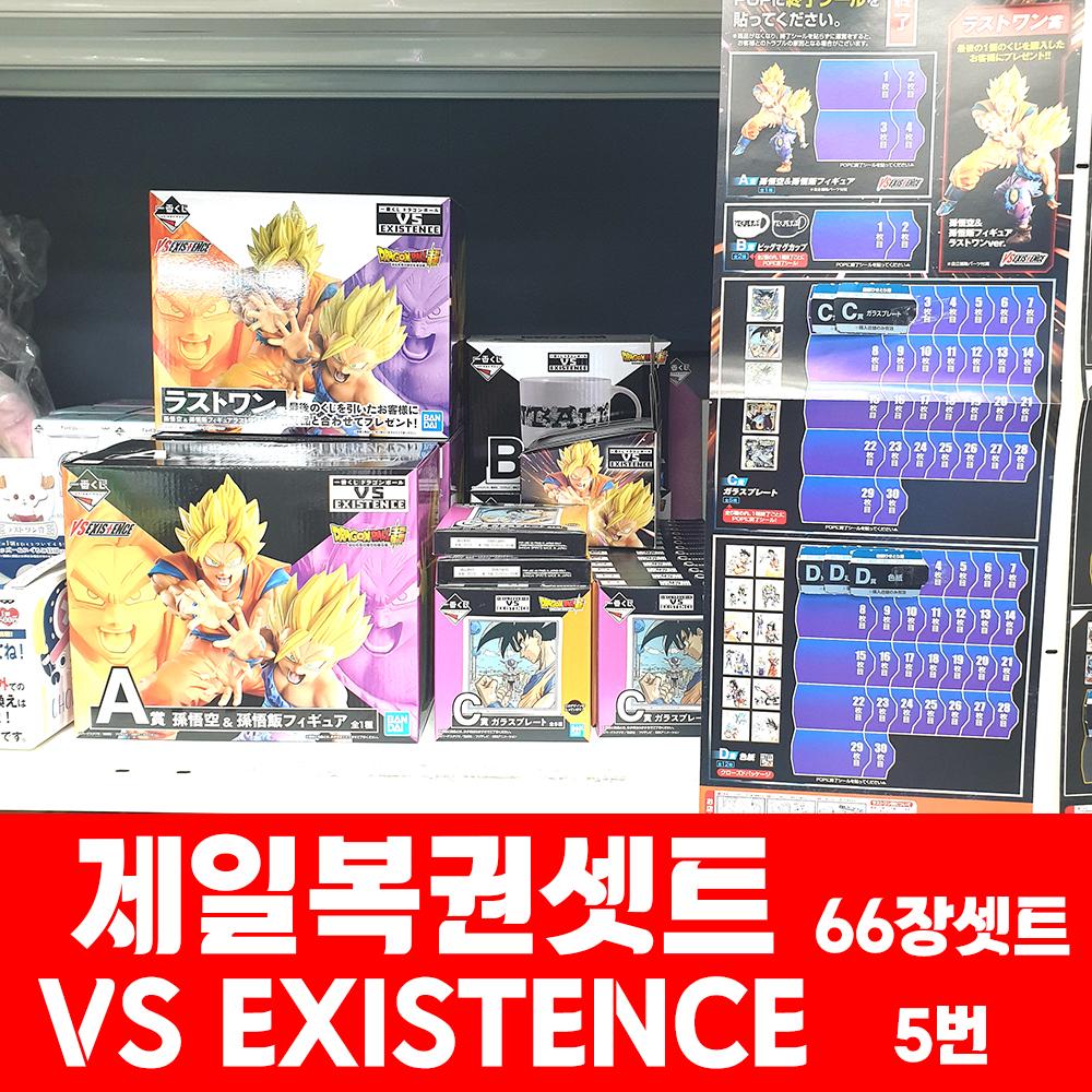 11-5(드래곤볼_ VS EXISTENCE)/66이찌방쿠?