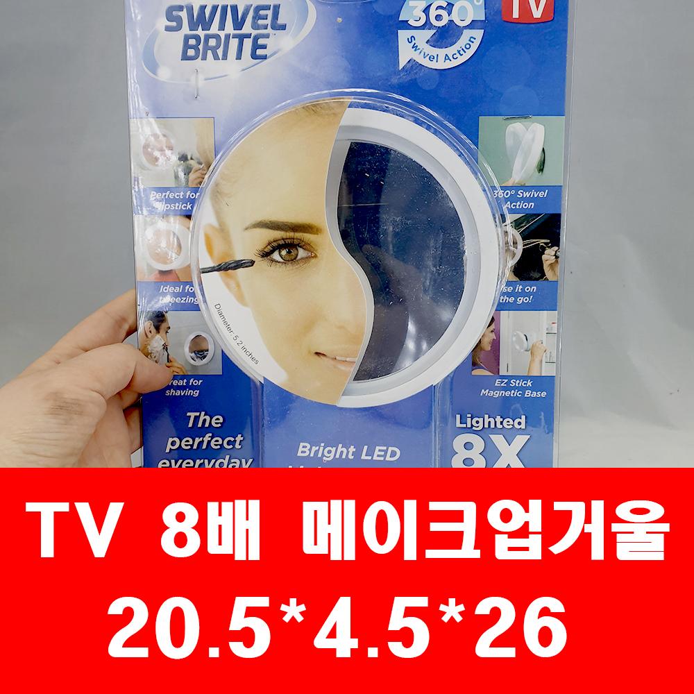 tv8배메이크업거울