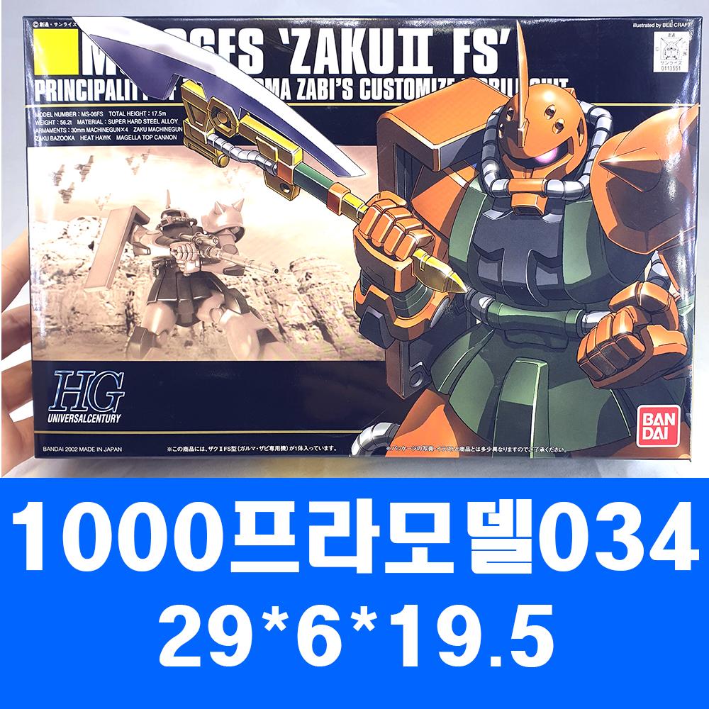 1000프라모델034
