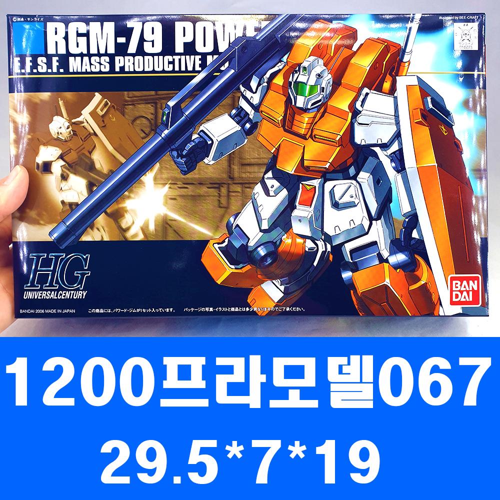 1200프라모델/067