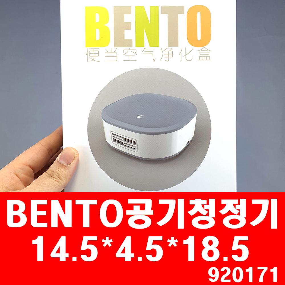 bento공기청정기