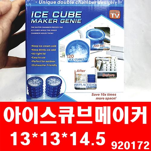 아이스큐브메이커얼음통