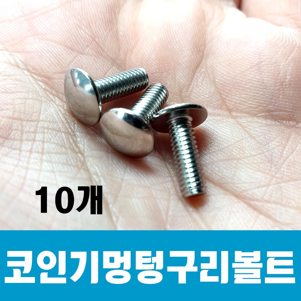멍텅구리볼트/10개
