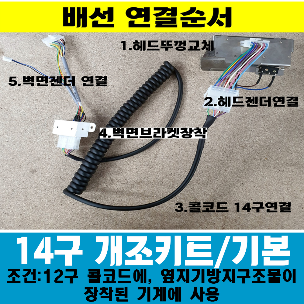 고려리드형개조부속기본셋트