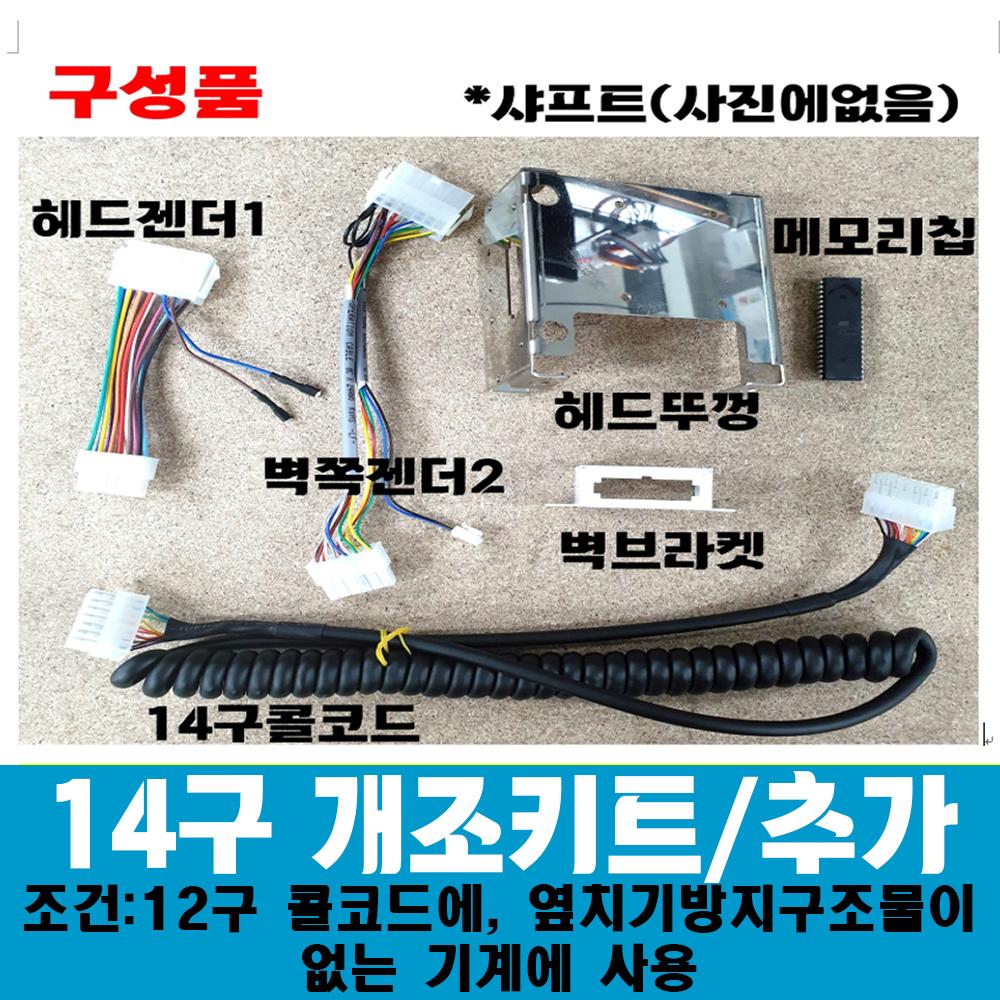 고려리드형개조부속추가셋트