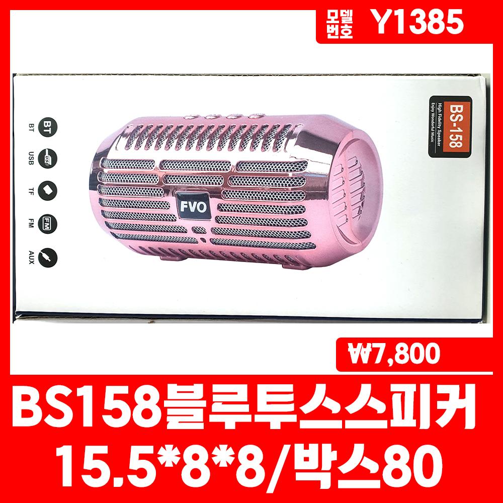 BS158블루투스스피커
