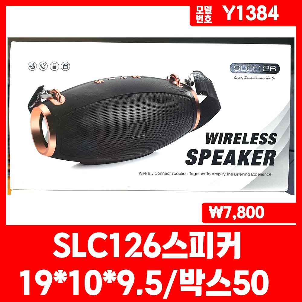 SLC126스피커
