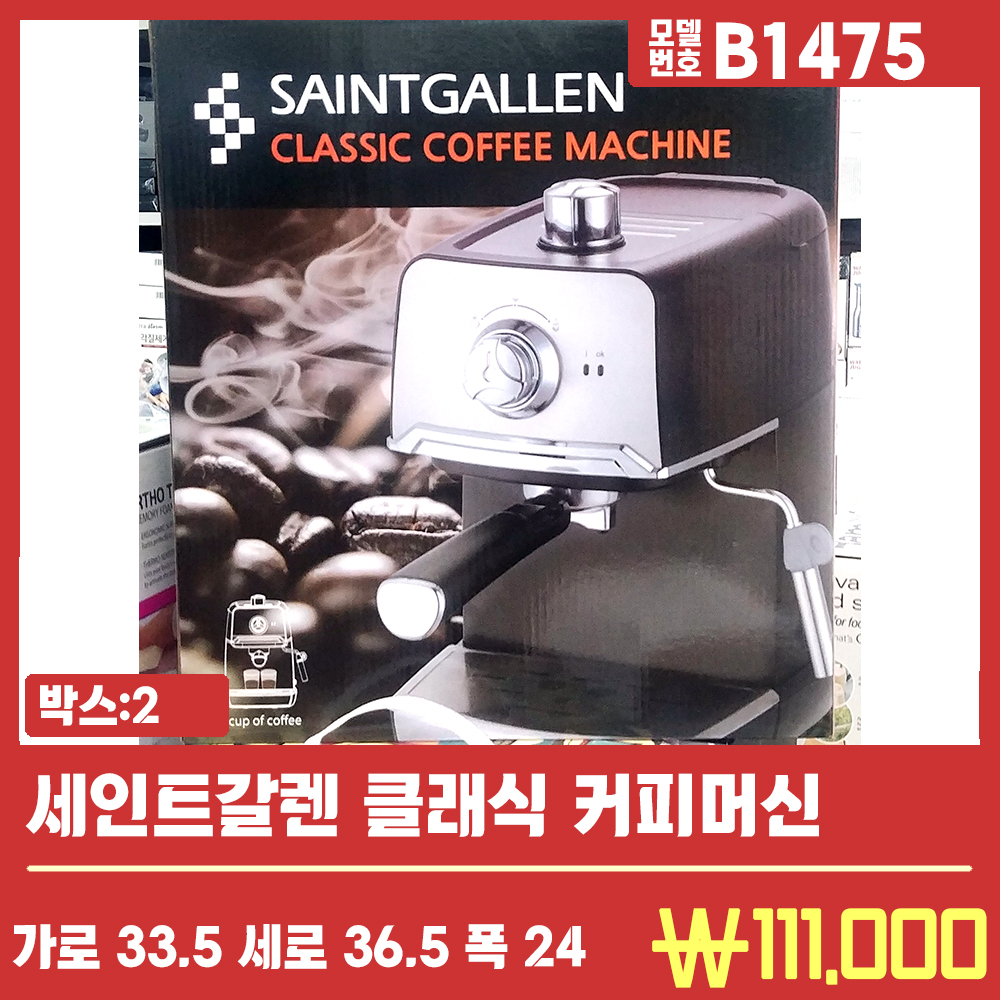 B1475세인트갈렌 클래식 커피머신(CM6828)