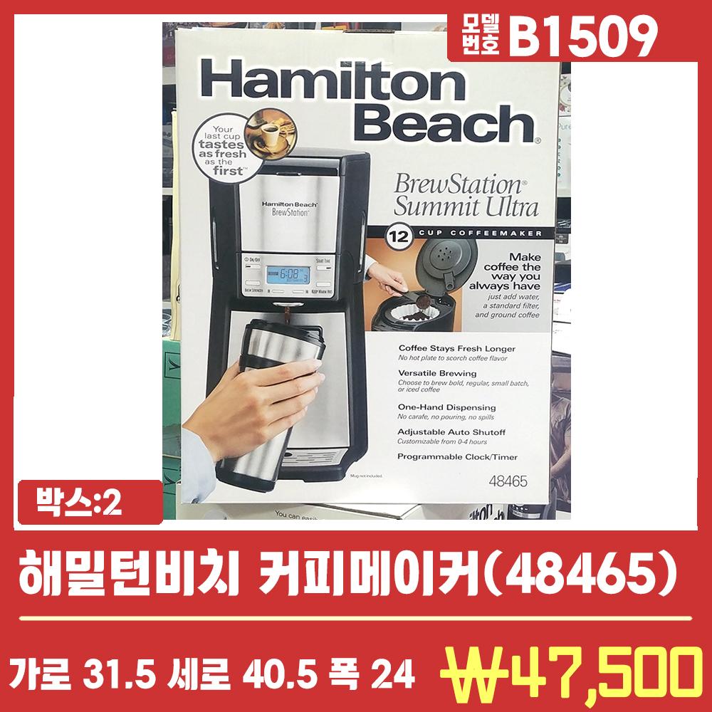 B1509해밀턴비치 커피메이커(48465)