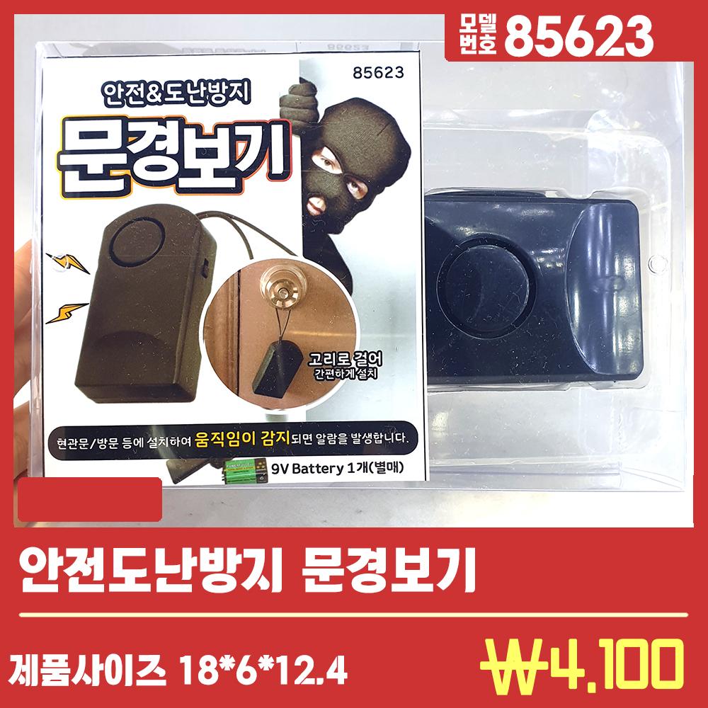 0344도난방지도어문경보기/셋팅