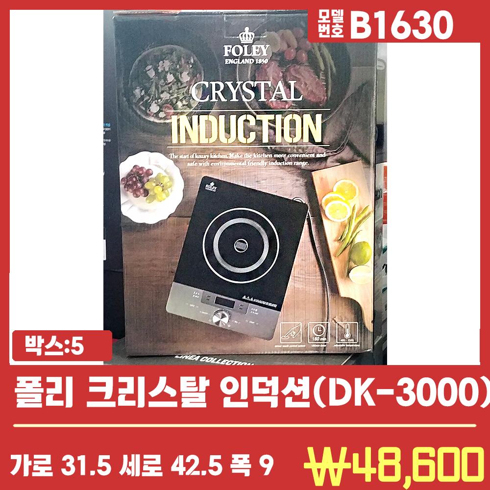 B1630폴리 크리스탈 인덕션(DK-3000)