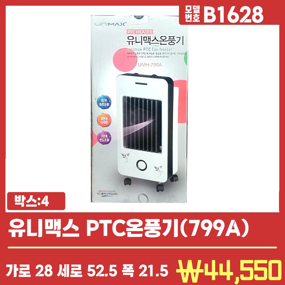 B1628유니맥스 PTC온풍기(799A)