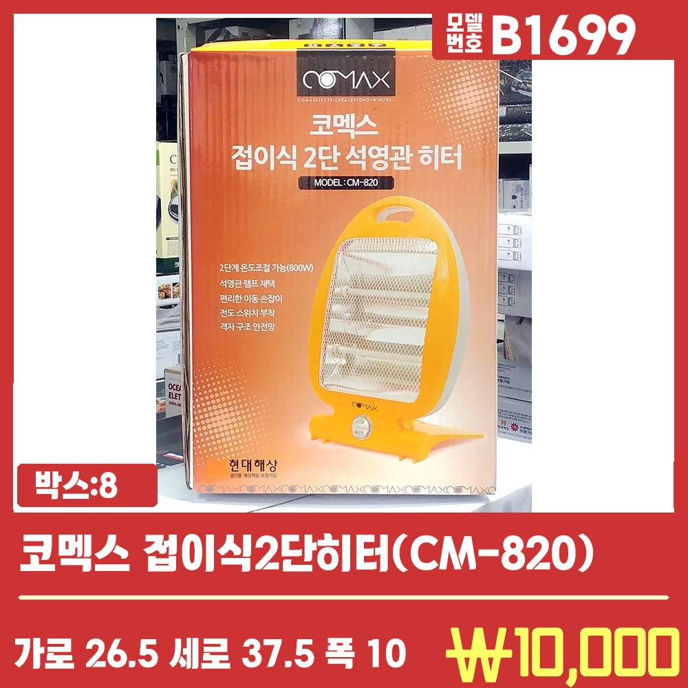 B1699코멕스 접이식2단히터(CM-820)