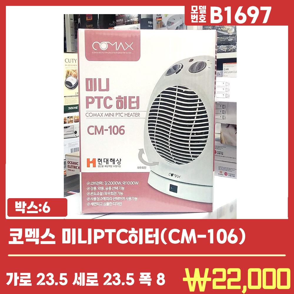 B1697코멕스 미니PTC히터(CM-106)