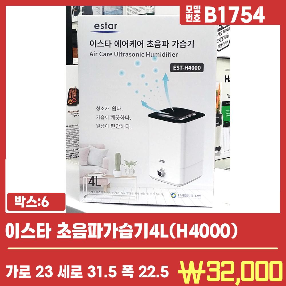 B1754이스타 초음파가습기4L(H4000)