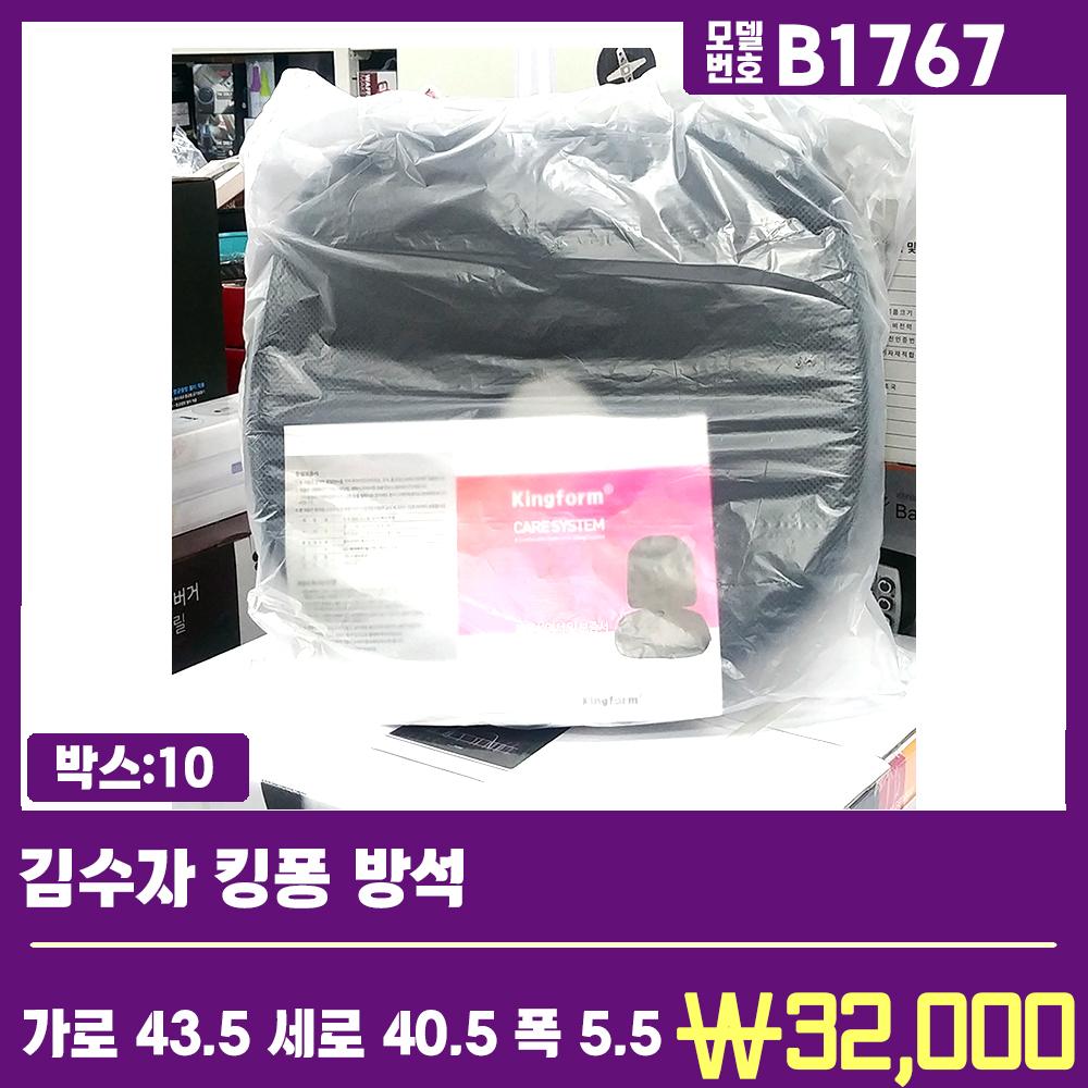 B1767김수자 킹폼 방석