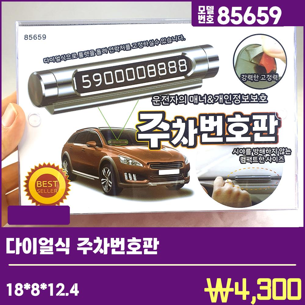 Z1790다이얼식주차번호/셋팅