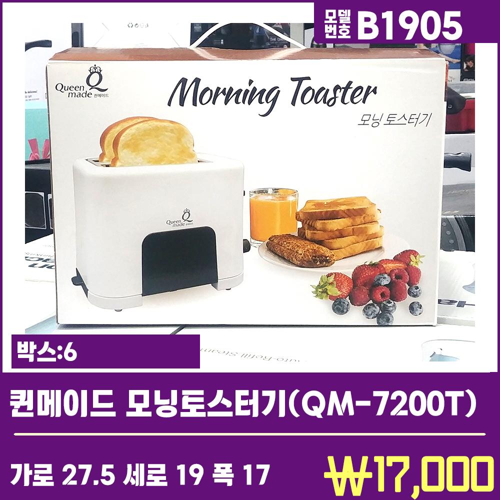 B1905퀸메이드 모닝토스터기(QM-7200T)
