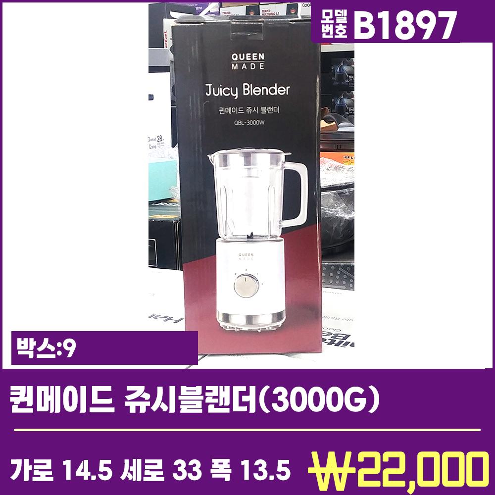 B1897퀸메이드 쥬시블랜더(3000G)