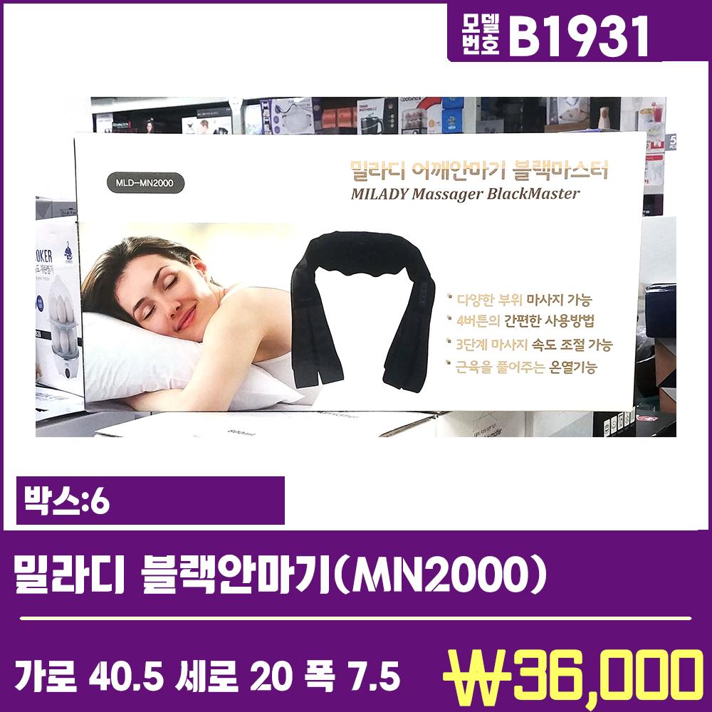 B1931밀라디 블랙안마기(MN2000)