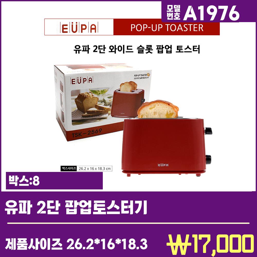 A1976유파 2단 팝업토스터기