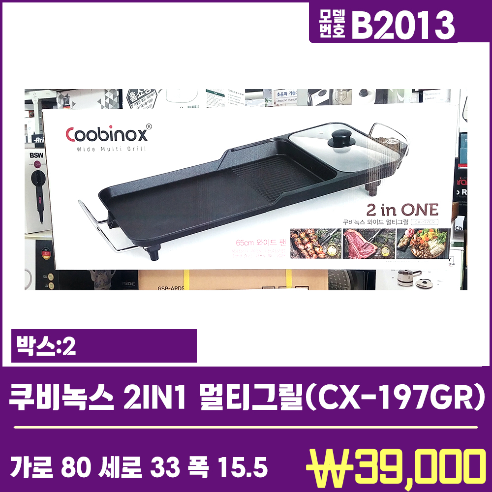 B2013쿠비녹스 2IN1 멀티그릴(CX-197GR)
