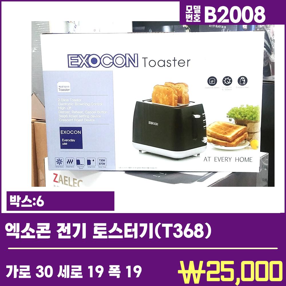 B2008엑소콘 전기 토스터기(T368)
