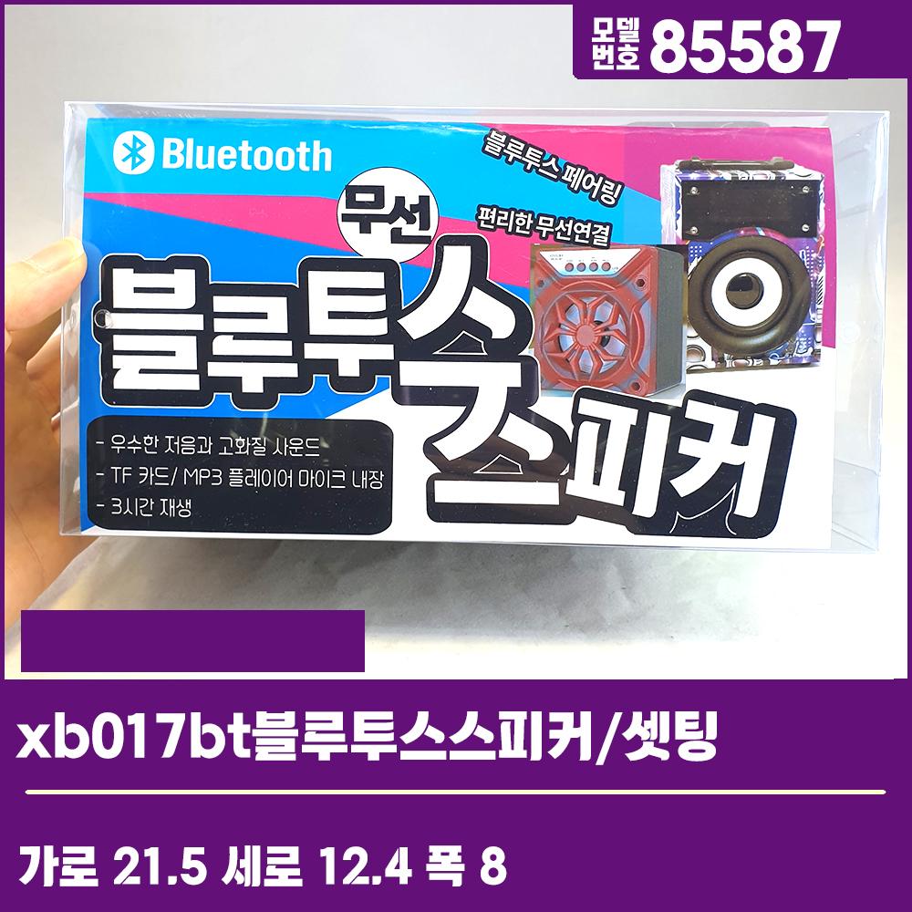 85587/xb017bt블루투스스피커/셋팅