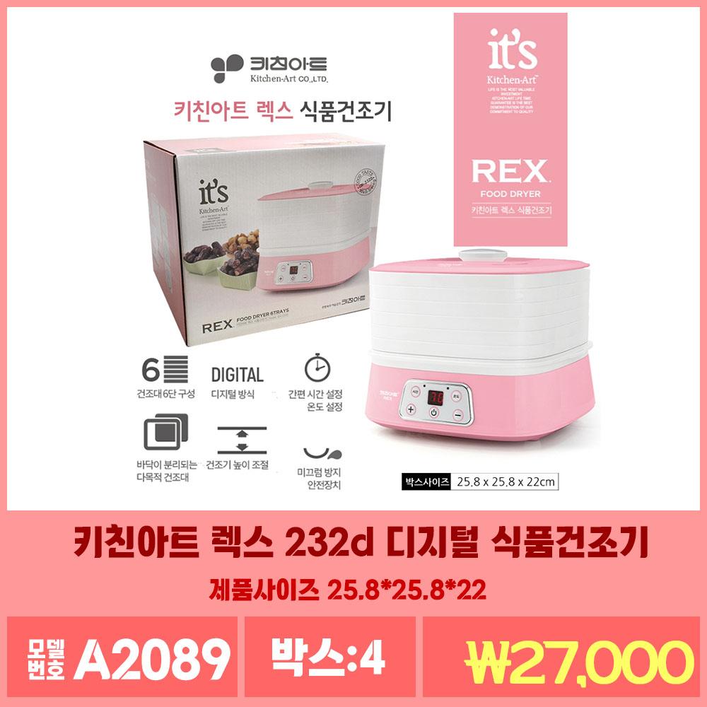 A2089키친아트 렉스 232d 디지털 식품건조
