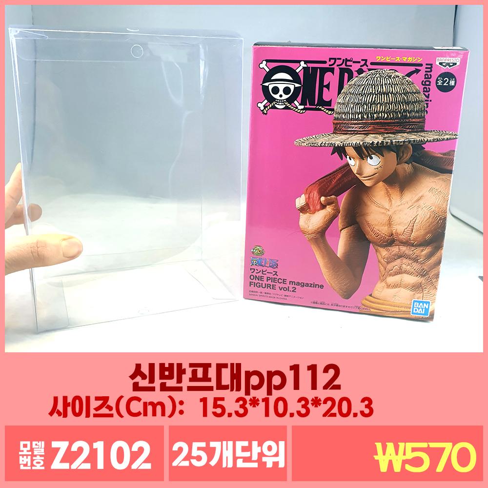 Z2102신반프대pp112-(15.3*10.3*20.3)