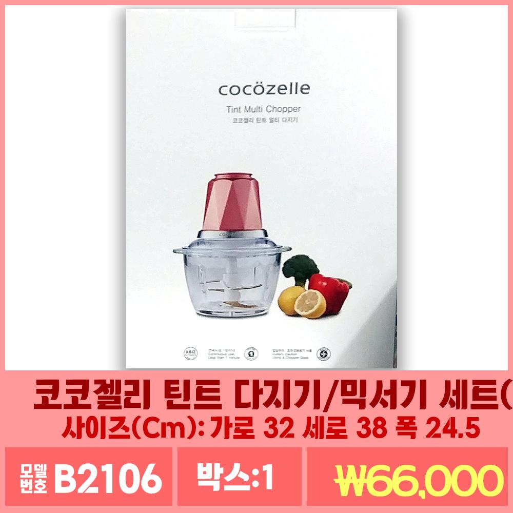 B2106코코젤리 틴트 다지기/믹서기 세트(CO