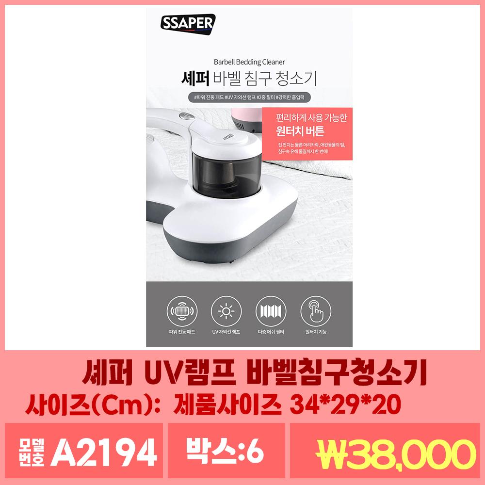 A2194셰퍼 UV램프 바벨침구청소기