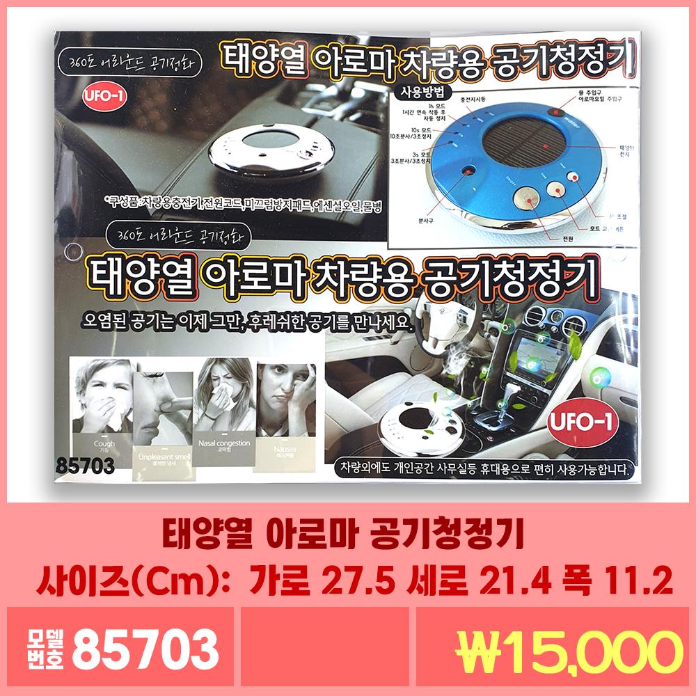 85703태양열공기청정기/셋팅