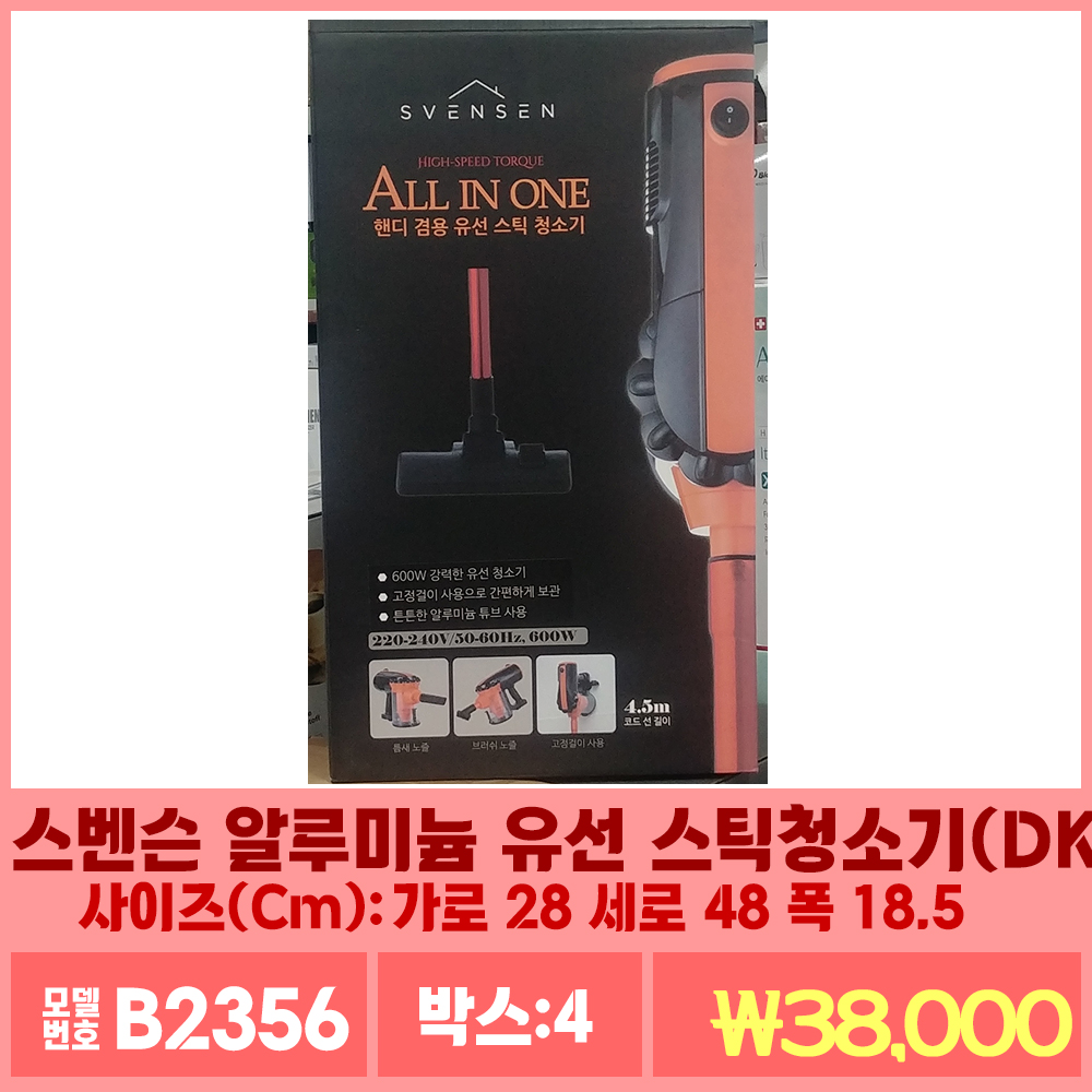 B2356스벤슨 알루미늄 유선 스틱청소기(DK-