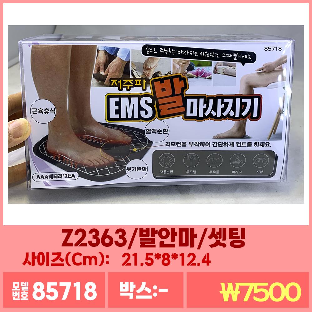Z2363/발안마/셋팅