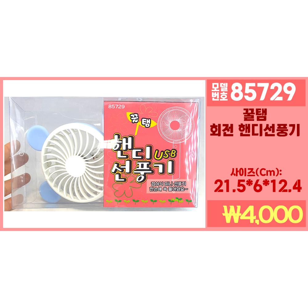 꿀탬/회전핸디선풍기/셋팅