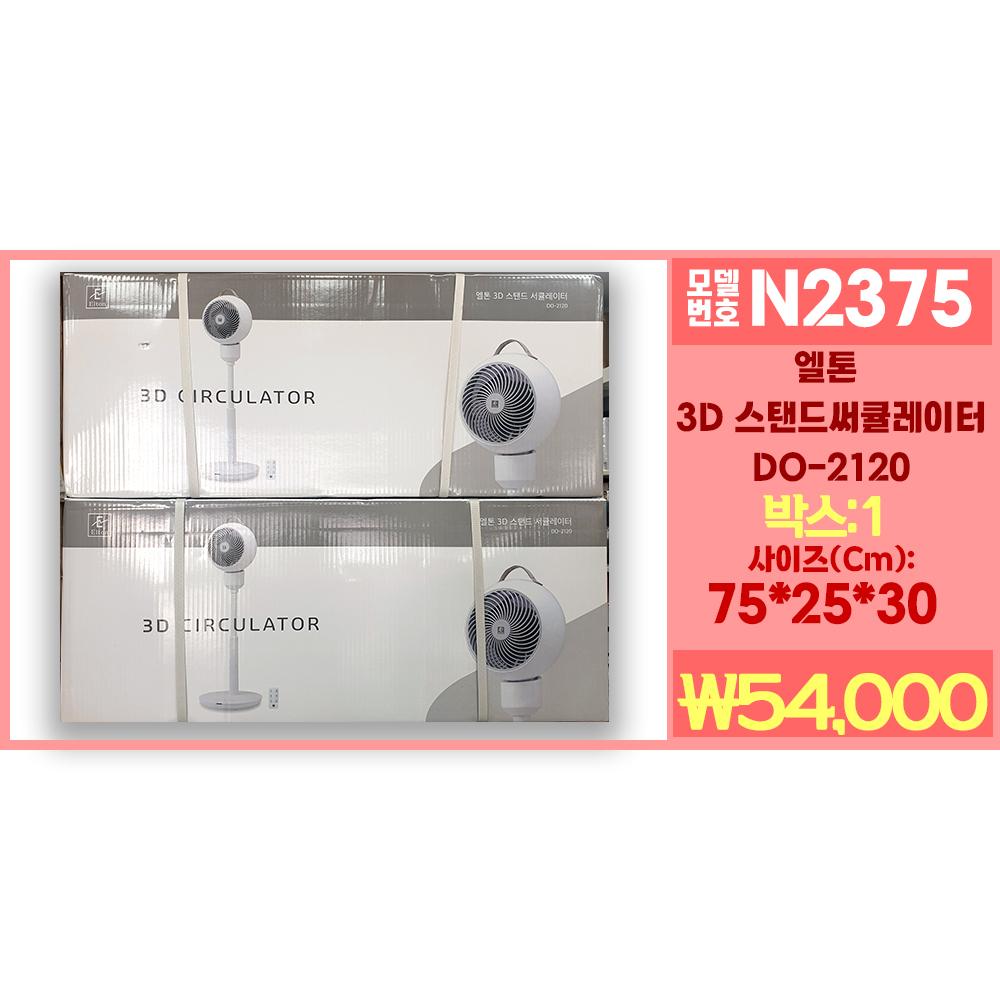 N2375엘톤 3D 스탠드 써큘레이터DO-2120