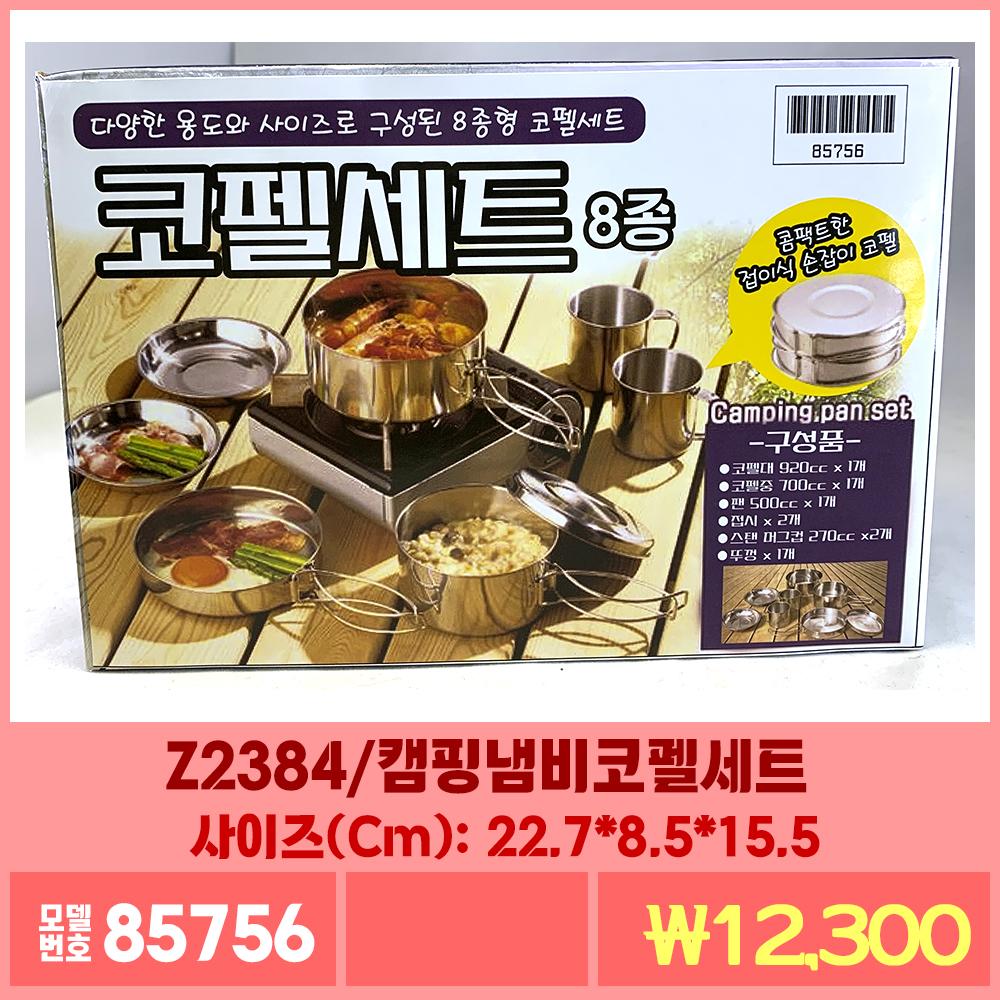 Z2384/캠핑냄비코펠세트